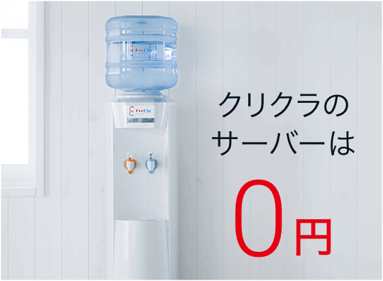 クリクラのサーバーは0円