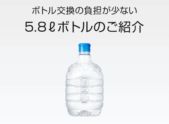 ボトル交換の負担が少ない 5.8ℓボトルのご紹介