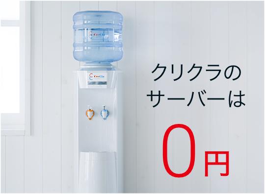 サーバーレンタル代、宅配料、入会金0円