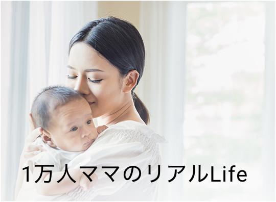 """1万人ママの""""リアルlife"""""""